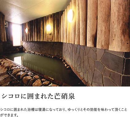 【シコロに囲まれた芒硝泉】シコロに囲まれた浴槽は寝湯になっており、ゆっくりとその効能を味わって頂くことができます。