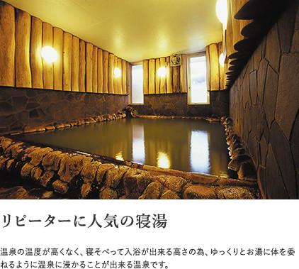 【リピーターに人気の寝湯】温泉の温度が高くなく、寝そべって入浴が出来る高さの為、ゆっくりとお湯に体を委ねるように温泉に浸かることが出来る温泉です。
