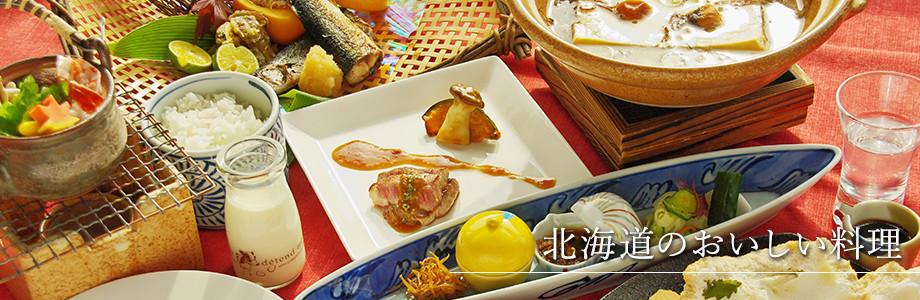 北海道のおいしい料理