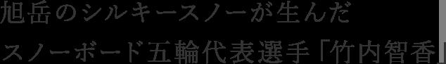 旭岳のシルキースノーが生んだスノーボード五輪代表選手「竹内智香」